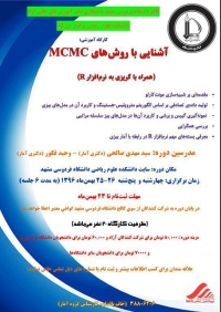 Monte Carlo Workshop in Ferdousi University (Mashhad)